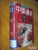 精装绘画本 中国通史 明清