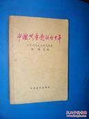 中国共产党的七十周年