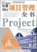 哈佛MBA项目管理全书(10本)