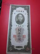 上海中央银行关金拾元,民国19年,品相好,包真包老