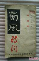 蜀风诗词(创刊号)A2
