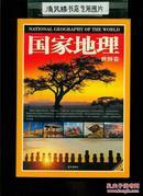 国家地理·世界卷(16开平装,彩印图文本,厚册377页)