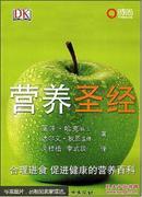 营养圣经:合理进食 促进健康的营养百科
