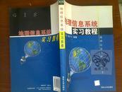 地理信息系统实习教程/刘光,贺小飞+