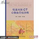 炫速双源CT心脑血管病诊断(塑封)