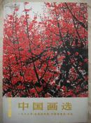 中国画选 1973年【全国连环画 中国画展览】作品