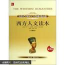 英文大学人文经典教材:西方人文读本(注释版)