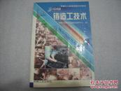 中级铸造工技术【053】