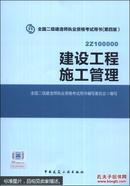 全国二级建造师执业资格考试用书:建设工程施工管理(第四版