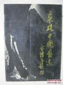 叶雄中国画选