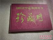 98辽宁企业拜年卡 珍藏册    仅500册