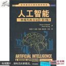 人工智能-一种现代的方法-(第3版)9787302331094