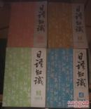 日语知识1984年1.2.3.4