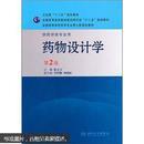 全国高等学校药学专业第7轮规划教材(供药学类专业用):药物设计学(第2版)