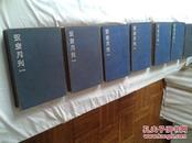 永安月刊 第25期-97期、第104期-114期(共83期)