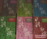 日语知识1985年全年12本
