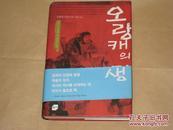 오랑캐의 탄생     古代北方民族研究的历史书(大32开精装本)2005年出版,535页,韩文版
