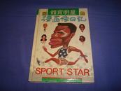 国际体育明星漫画像日记