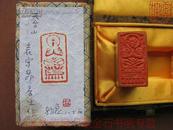 ◆◆印迷林乾良旧藏◆◆名家佛教金石书画专题◆袁守昂   天台山   当地印学领袖 居士    边款:鸣石斋主