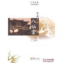 中国道教文化之旅丛书:全真丛林八仙宫     15