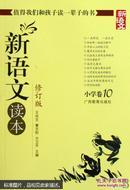 新语文读本(修订版小学卷10)