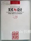 南京艺术学院学报 美术与设计 2012.06