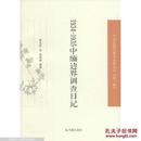 19341935中缅边界调查日记 历史 周光倬 正版图书