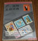 简明集邮词典 (陈焕彪签赠本)