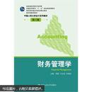 """普通高等教育""""十一五""""国家级规划教材·中国人民大学会计系列教材:财务管理学(第6版)"""