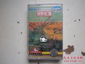 磁带--深秋红叶-世界经典独奏金曲系列