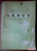 日本语课本(中级)手体版
