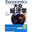 大众经济学 : a very short introduction : [英汉对照]
