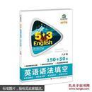 级英语语法填空篇英语新题型系列图书