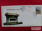 纪念毛泽东同志诞生一百周年 首日封