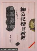 中国书法培训教程:柳公权楷书教程(玄秘塔碑神策军碑)(一版一印)