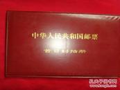 中华人民共和国邮票首日封插册(空册)