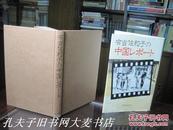 日文原版《有吉佐和子の中 国レポト》 日中友好协会加古川支部  钤印签赠本