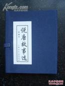 连环画-说唐故事选.函套-【上海人美版-1版1印】