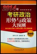 2014年考研政治形势与政策大预测