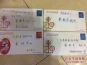 2000年中国邮政贺年【有奖】明信片 贺卡型 4张合售