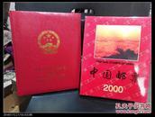 2000年【中华人民共和国邮票】【包邮】