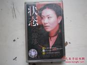 磁带   李慧珍专辑《状态》