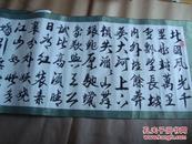 王国庆书法横幅