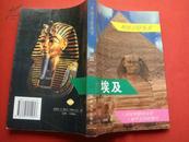 埃及;外国习俗丛书