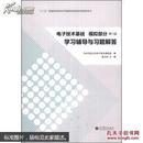 电子技术基础 学习辅导与习题解答(第六版)9787040389524