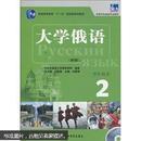 大学俄语2(学生用书)(新版)