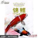 锦鲤的养殖方法技术书籍  观赏鱼文化·鉴赏·饲养珍藏丛书:锦鲤