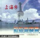上海市社区地图集