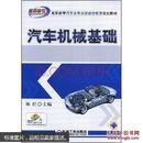 高职高专汽车类专业技能型教育规划教材:汽车机械基础