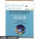 新求精德语强化教程(初级1)(第4版):词汇练习册9787560849645